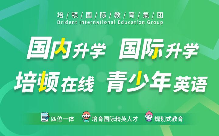 专注中学生国际升学