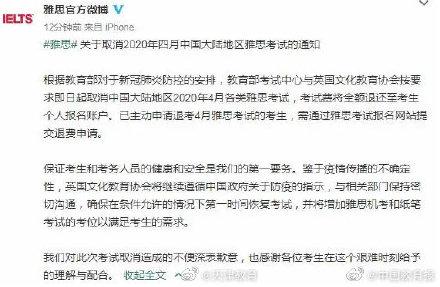 2020年四月中国大陆地区雅思考试取消