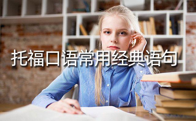 托福口语常用经典语句