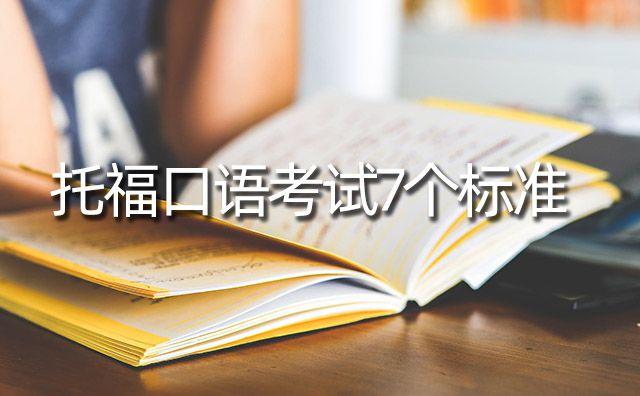 托福口语考试7个标准