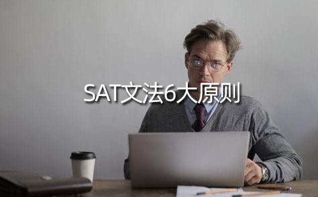 SAT文法6大原则