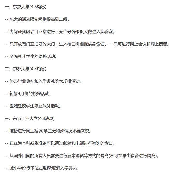 日本多家大学防控措施公示