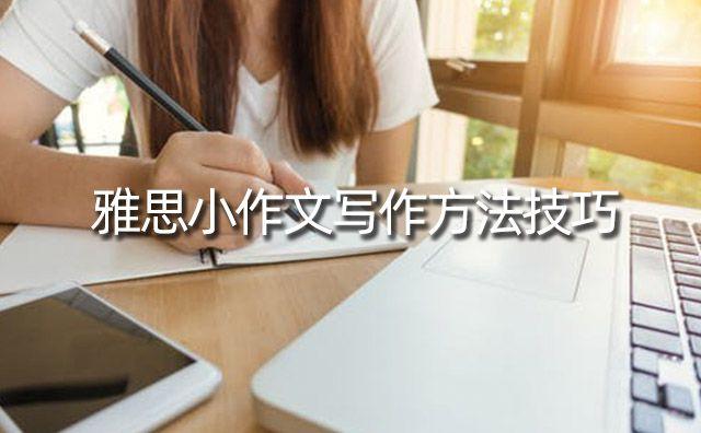雅思小作文写作方法技巧