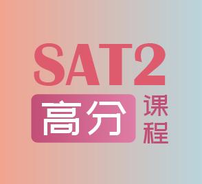 SAT2一对一高分班