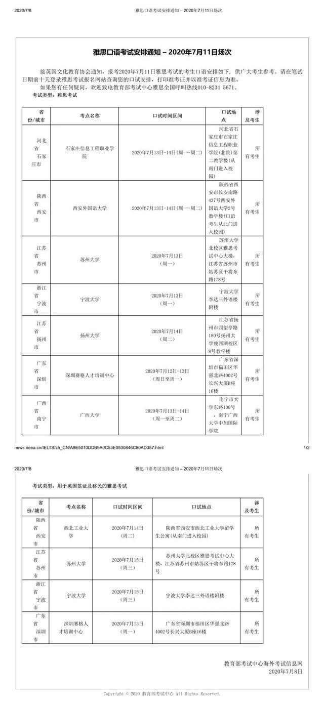 雅思官方通知雅思7月11和7月12口语考试安排