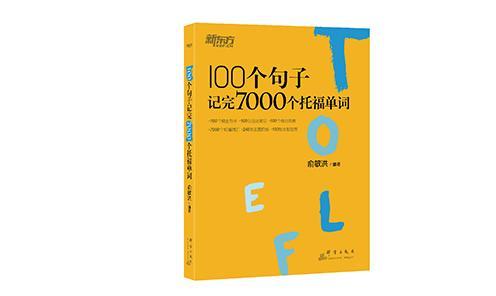 TOEFL新手必看 这4本好书为你保驾护航