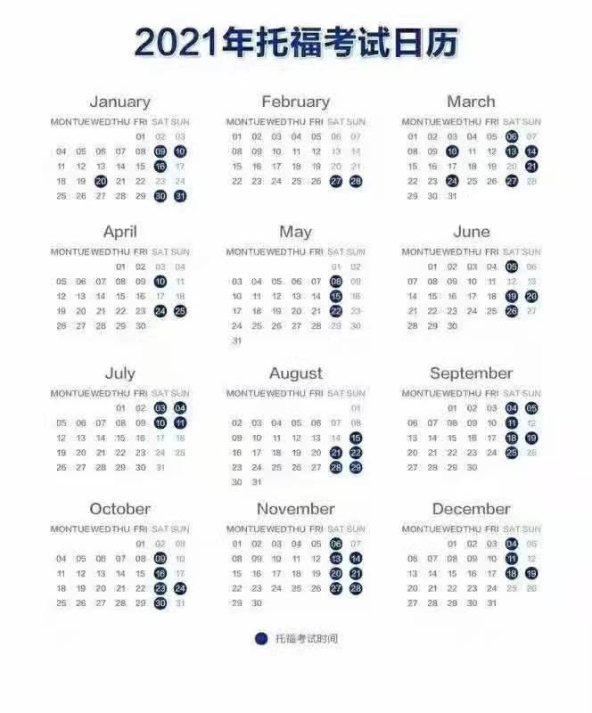 2021年托福考试时间表