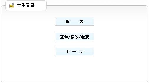 托福报名入口网站及报名具体流程
